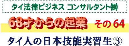 タイ人の日本技能実習生③