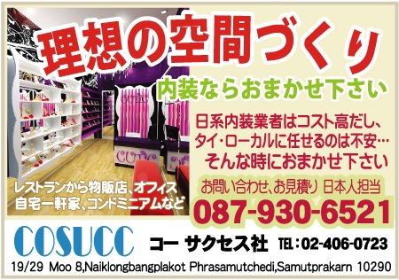 コーサクセス社の広告