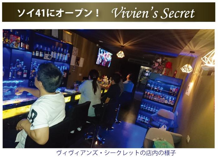 ソイ41にオープン!Vivien's Secret