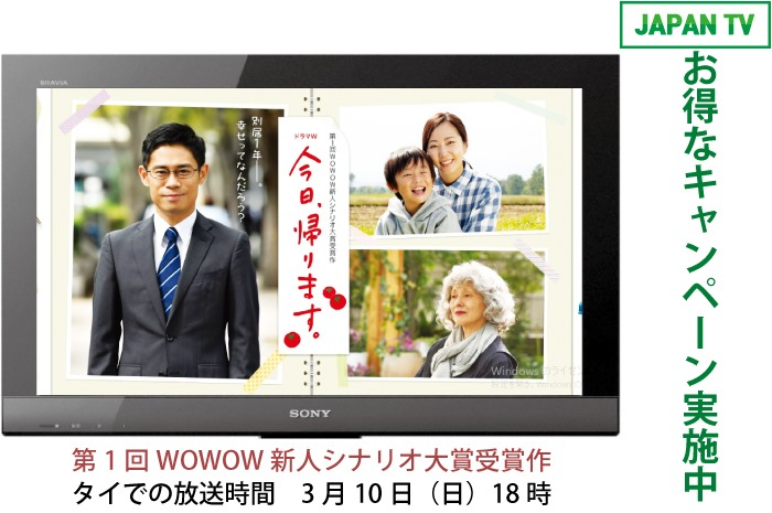 「JAPAN TV」ではお得なキャンペーン実施中