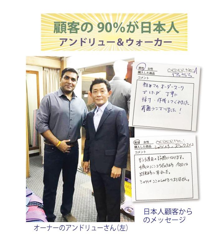 アンドリュー&ウォーカーは顧客の90%が日本人
