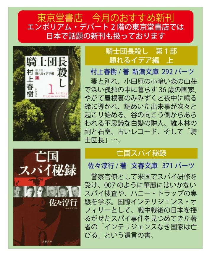 東京堂書店の2019年4月5日のおすすめ新刊