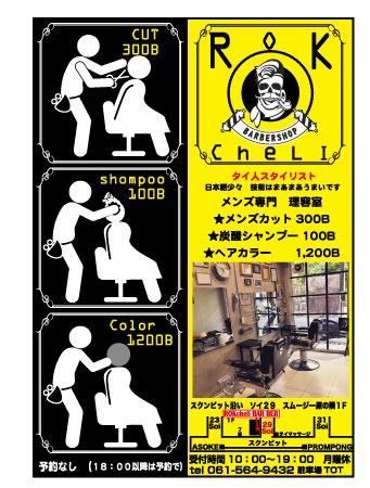 メンズ専門ヘアサロン「RoK CheLi」の広告