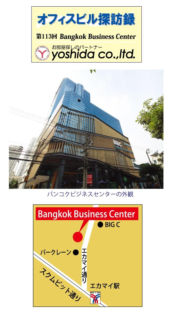 ヨシダ不動産のバンコクオフィスビル探訪録シリーズ第113回は「バンコクビジネスセンター」