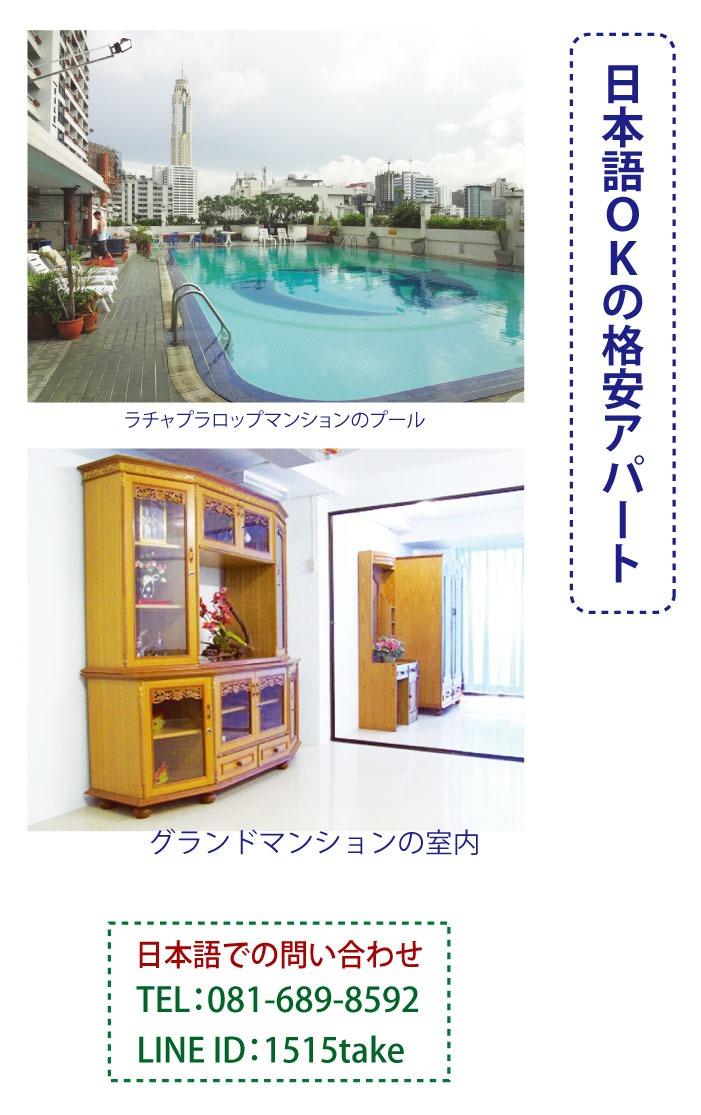 日本語OKの格安アパート、ラチャプラロップマンションとザ・グランドマンション