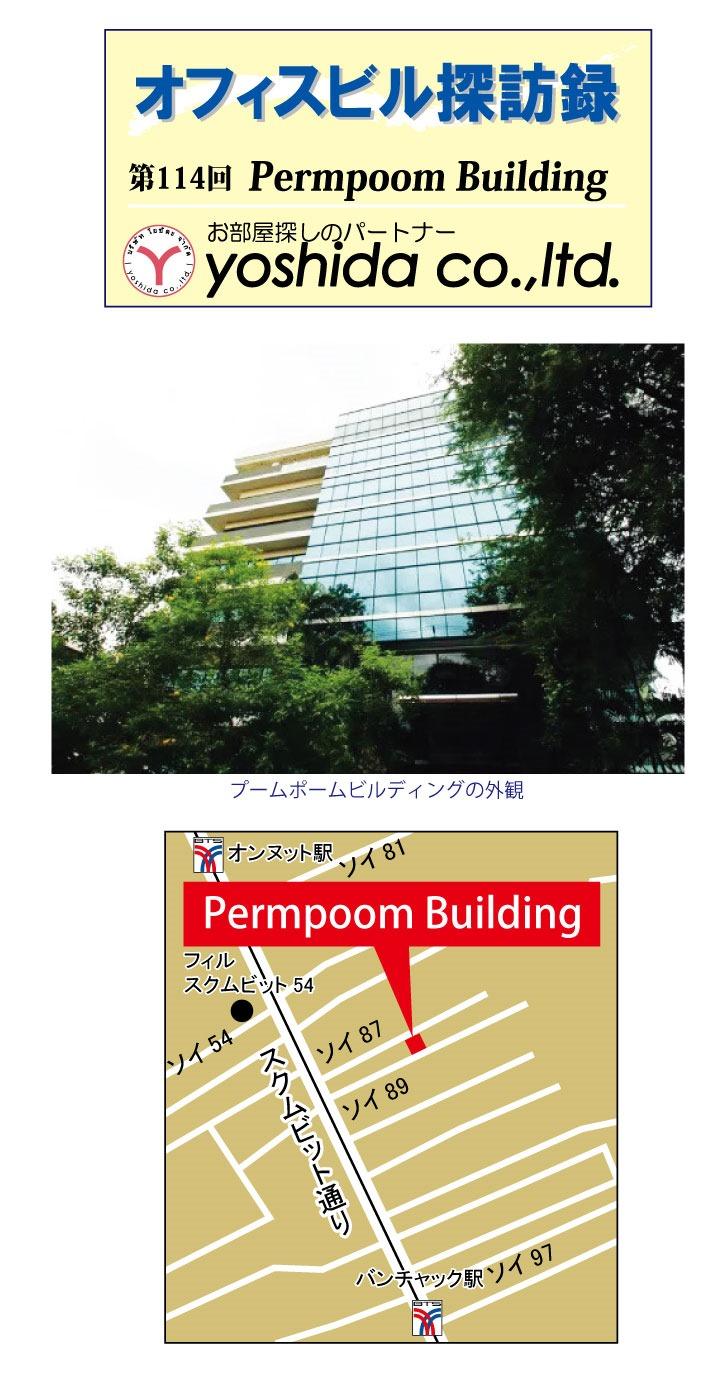 ヨシダ不動産のバンコクオフィスビル探訪録シリーズ第114回は「プームポームビルディング」