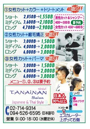 人気のヘアサロン「タナイナン」の広告