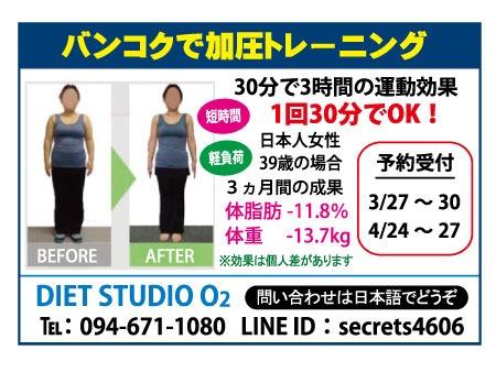 安心して出来る加圧トレーニングの広告