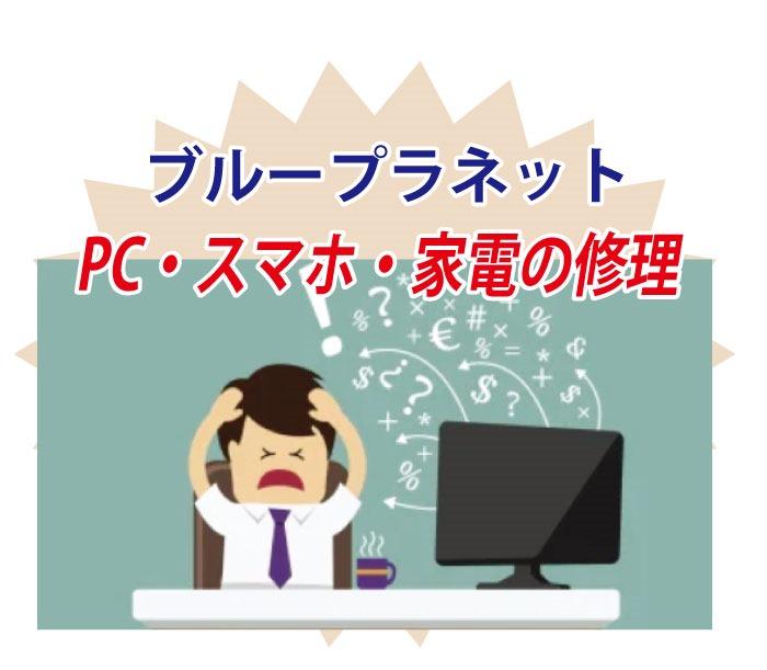 ブループラネットPC・スマホ・家電の修理