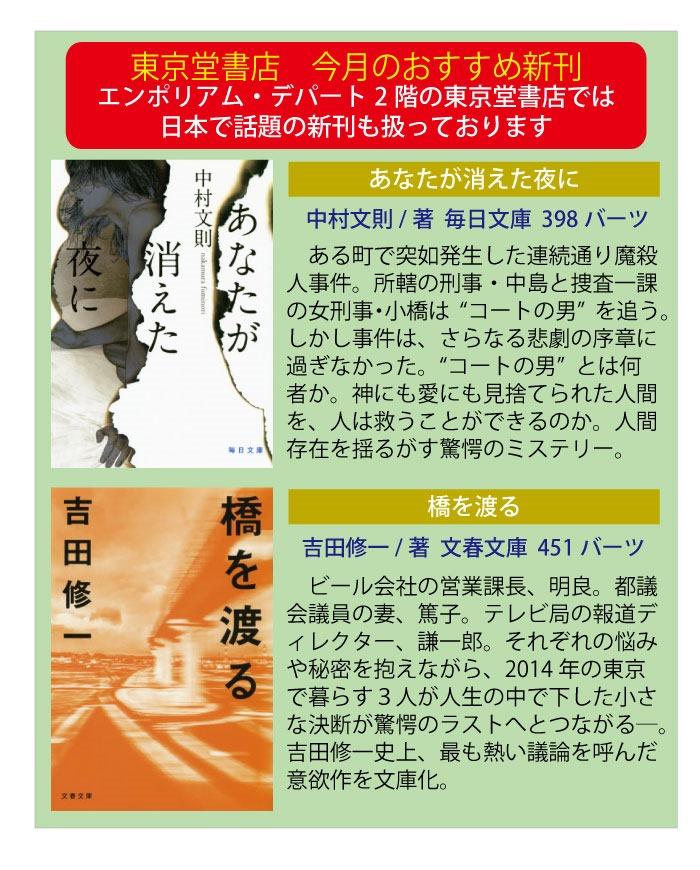 東京堂書店の2019年3月20日のおすすめ新刊