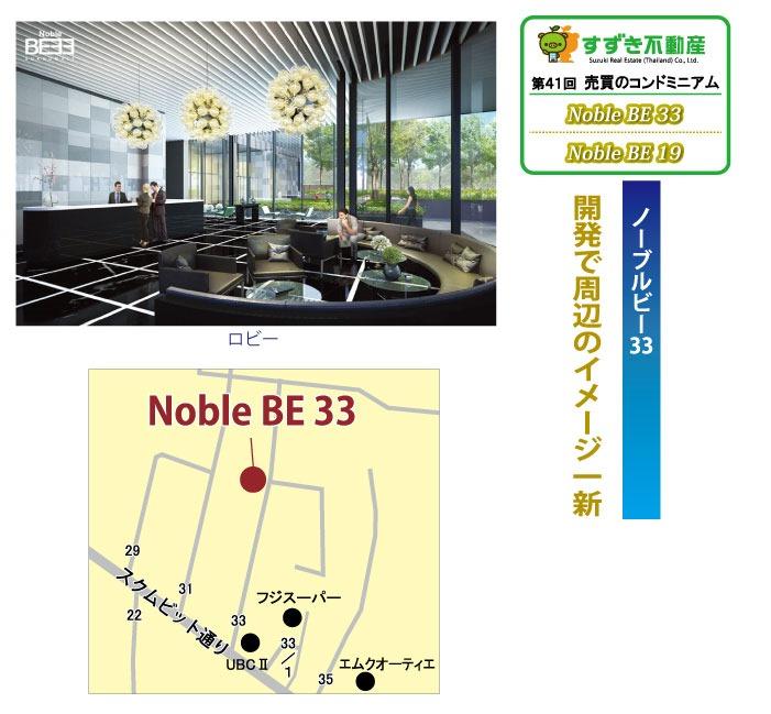 すずき不動産の新規のコンドミニアム「ノーブルビー33」