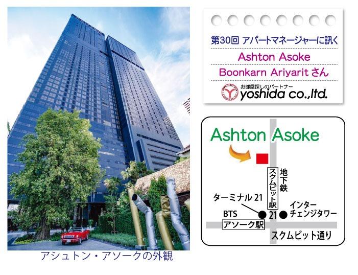 ヨシダ不動産の「アパートマネージャーに訊く」第30回は「アシュトン・アソーク」