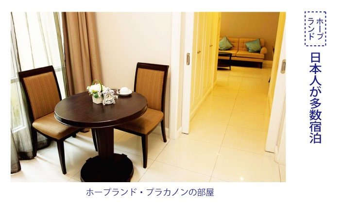 ホテル&サービスアパート「ホープランド」は日本人が多数宿泊