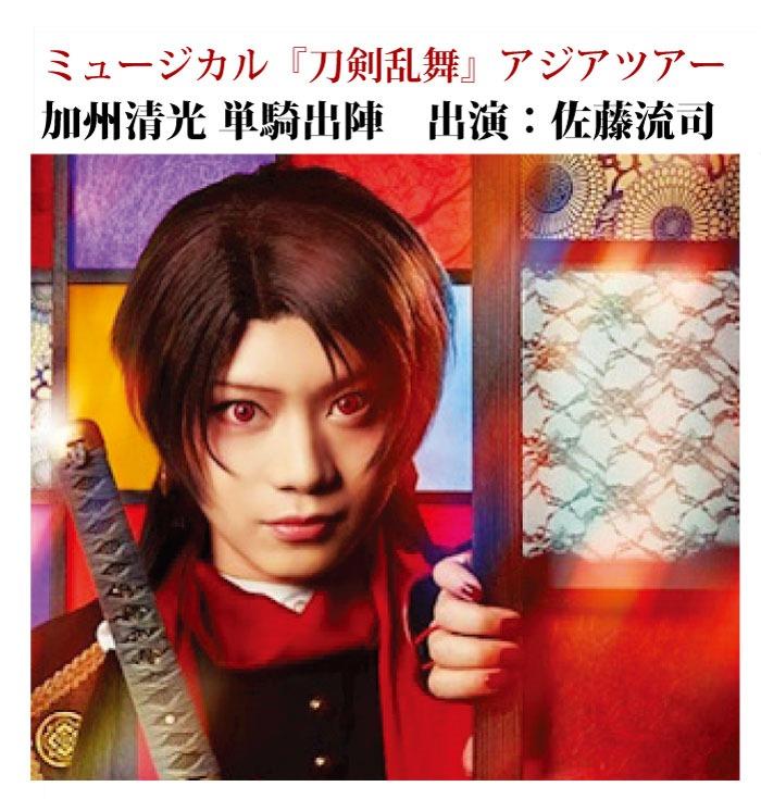 ミュージカル『刀剣乱舞』アジアツアー