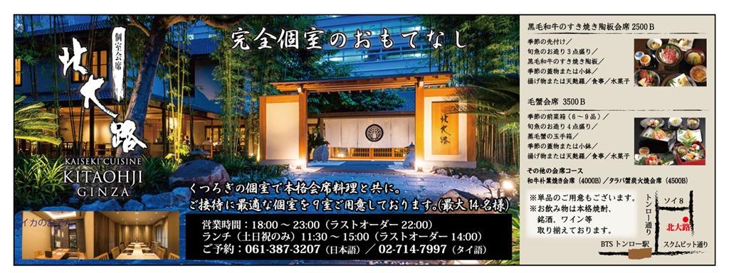 個室会席「北大路」の広告