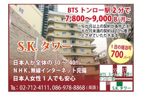 SKタワーの広告