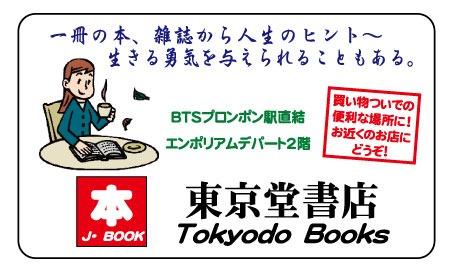 東京堂書店の広告