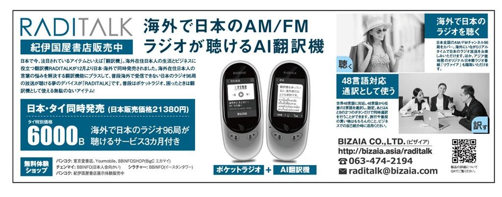翻訳機能付ポケットラジオ——RADITALK(ラジトーク)