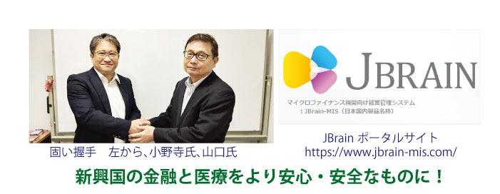 ㈱日本ブレーンは、上記課題を解決すべく、2013 年以来、現地で調査を行い、現地 NGO と共同でMF向け経営情報管理システム開発を進めてきた。