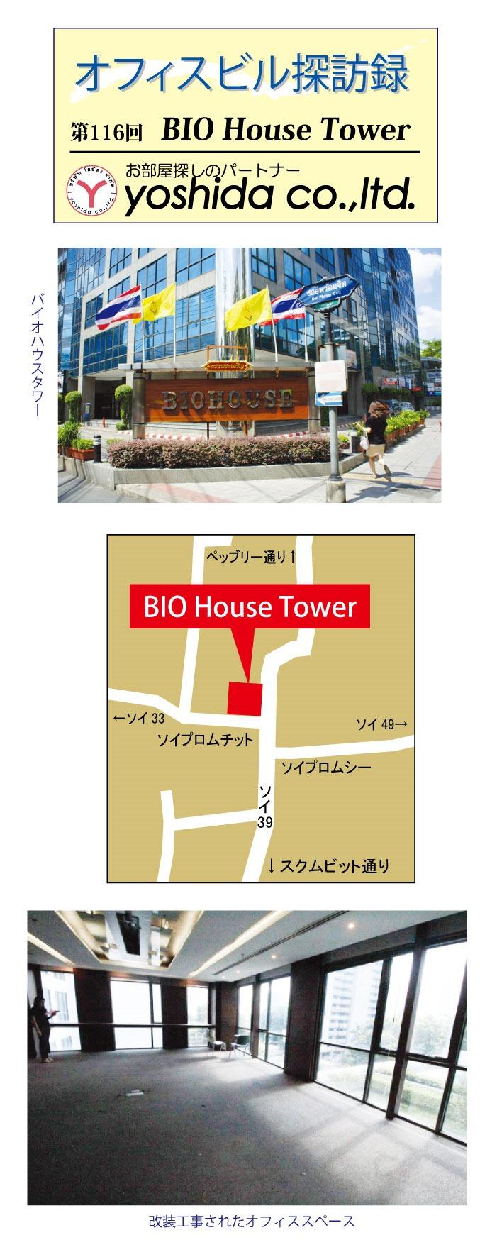 第116回は「バイオ・ハウス・タワー」