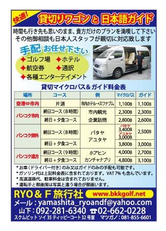 旅行会社「RYO&F旅行社」の広告