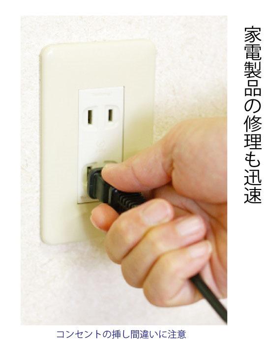 「ブループラネット」は家電製品の修理も迅速