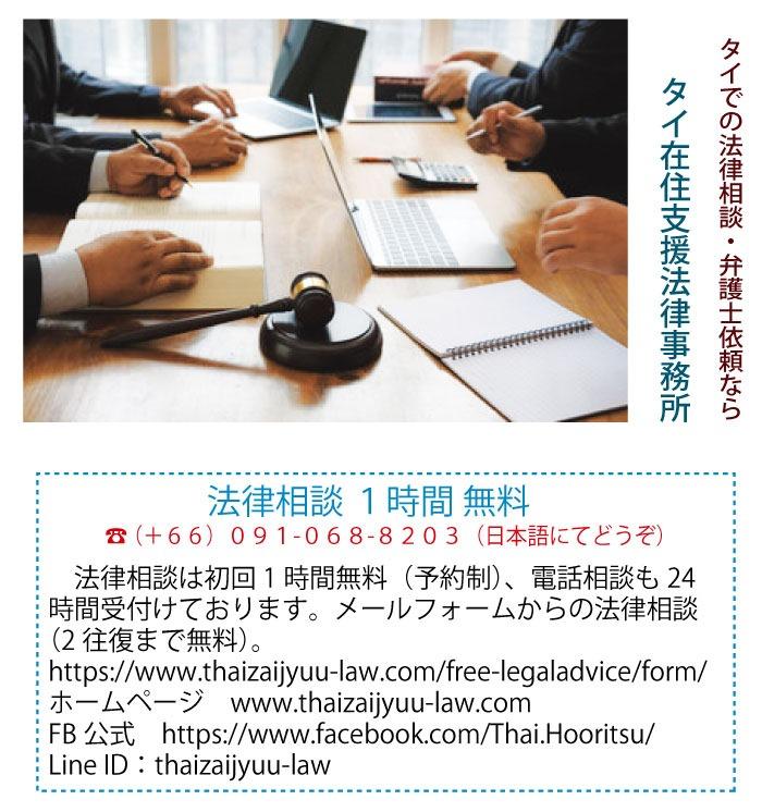 タイでの法律相談・弁護士依頼なら、タイ在住支援法律事務所