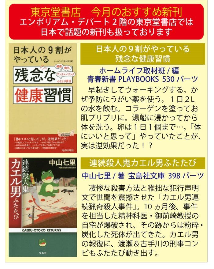 東京堂書店の2019年5月20日のおすすめ新刊