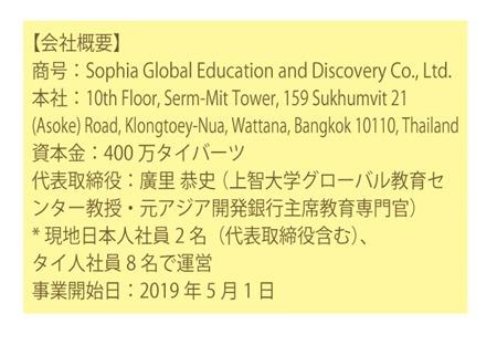 上智大学などを運営する学校法人上智学院は、タイの首都バンコクに設置する海外拠点「上智大学ASEANハブセンター」について、2019年4月9日付でタイの会社法に基づいた非公開株式会社「Sophia Global Education and Discovery Co., Ltd.」(略称:Sophia GED)として会社登記を完了、同日をもって事業会社を設立した。