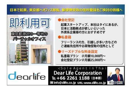 ディアライフコーポレーションの広告