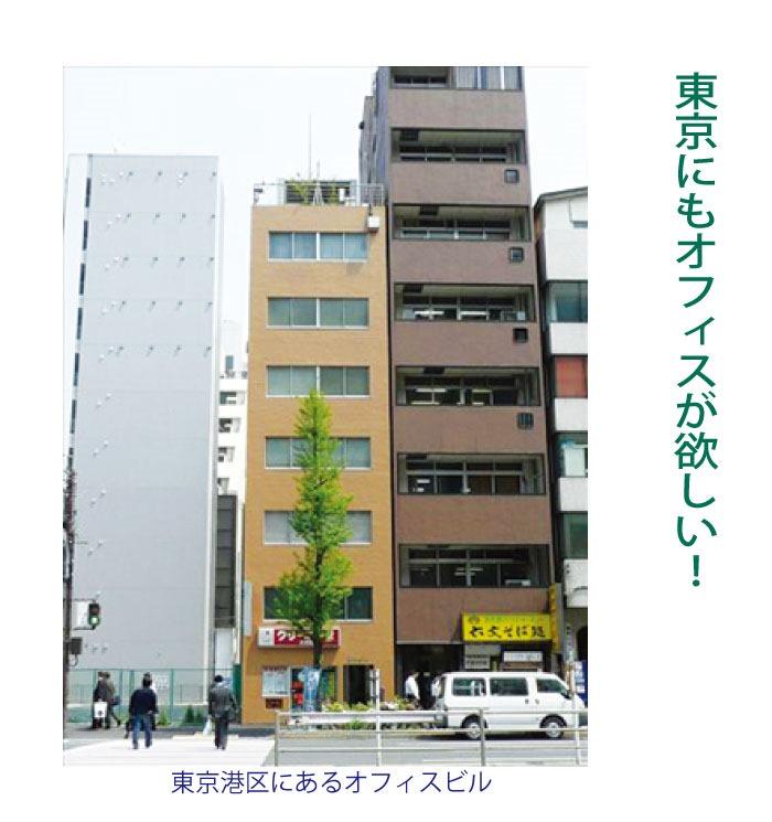 日本にも拠点が欲しい会社に「ディアライフコーポレーション」のバーチャルオフィス