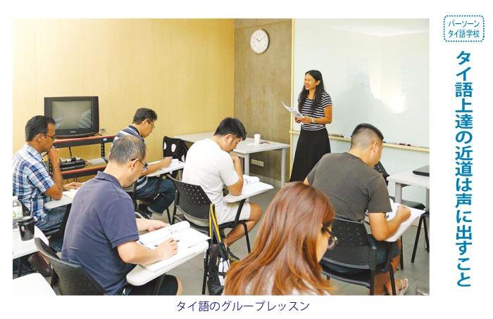 タイ語上達の近道は声に出すこと、タイ語を学ぶなら「パーソーンタイ語学校」へどうぞ