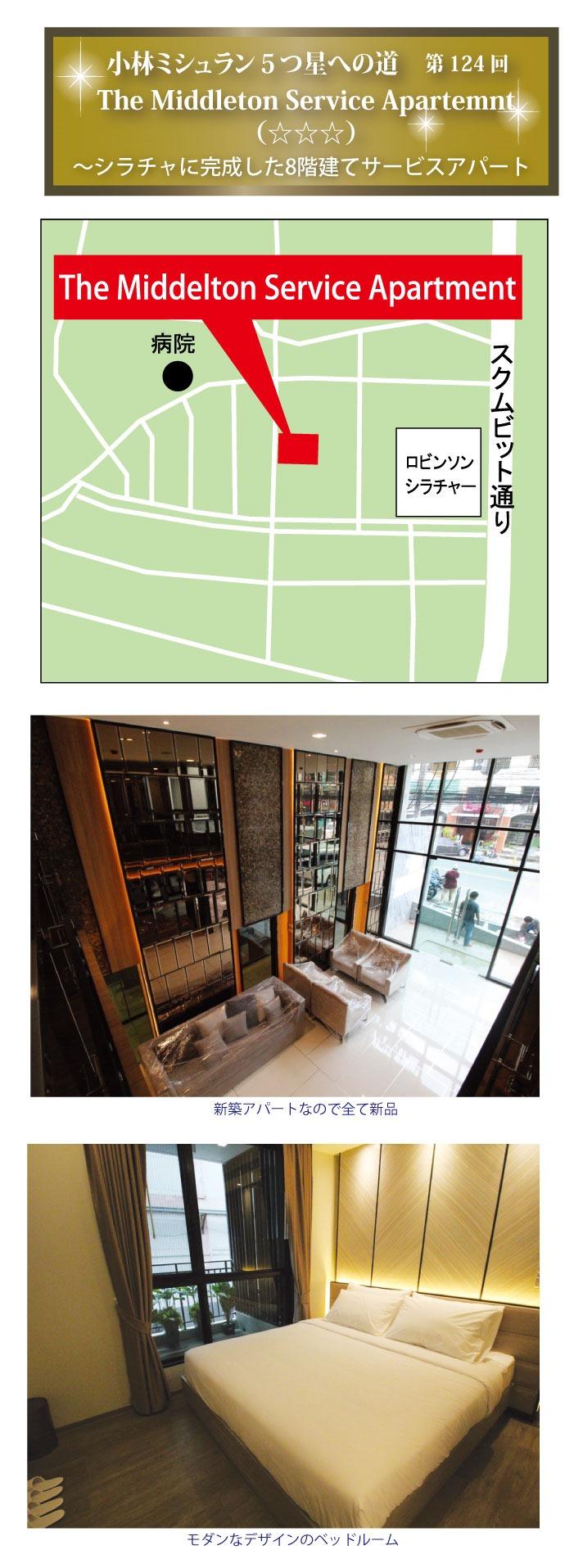 小林ミシュラン 5つ星への道の第124回は「ミドルトンサービスアパートメント」