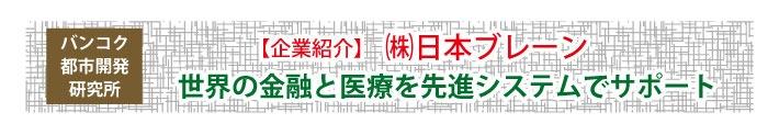 ㈱日本ブレーン(東京都豊島区)の小野寺取締役は、あぱまん情報のバンコク都市開発研究所を4月2日訪問した。