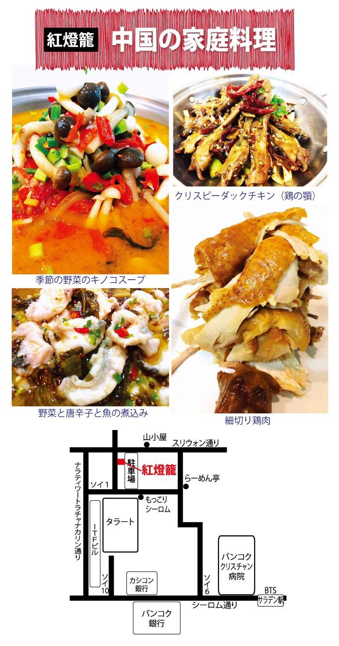 中華料理店「紅燈籠(ホン・トン・ロン)」で中国の家庭料理