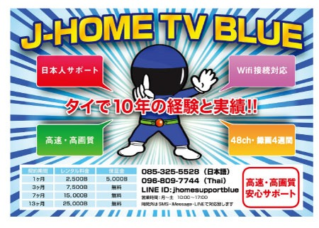「JホームTVブルー」の広告