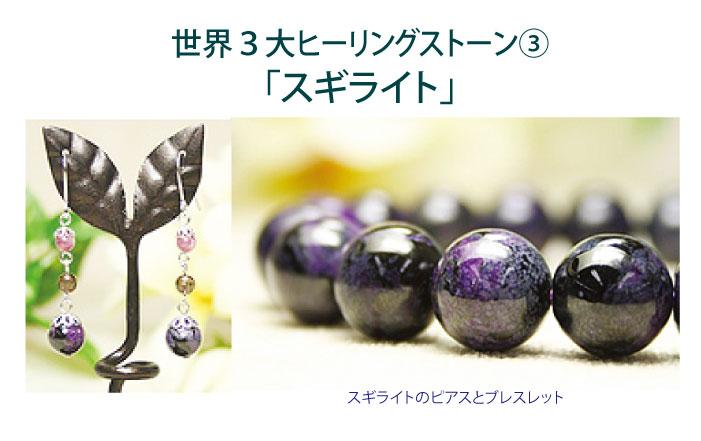 世界3大ヒーリングストーン③ 「スギライト」