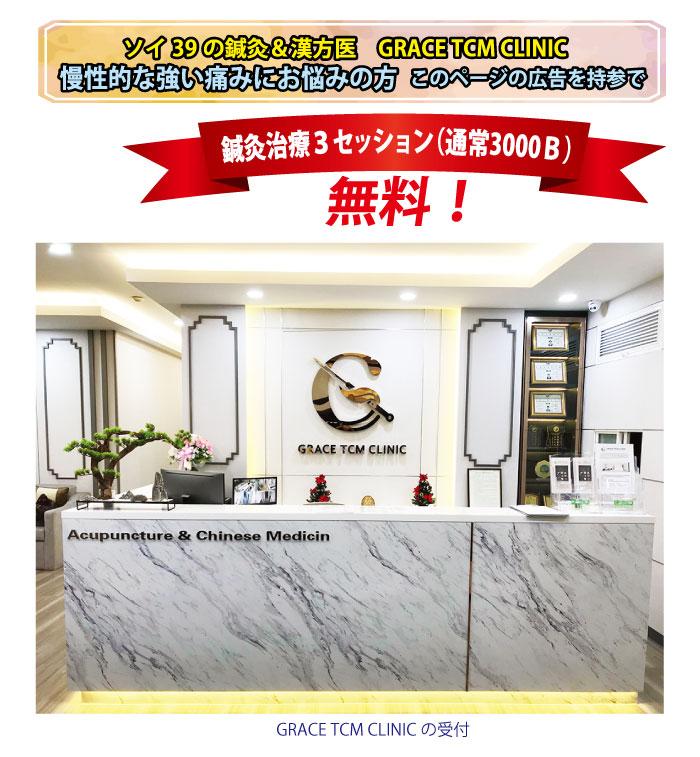 ソイ39の鍼灸&漢方医GRACE TCM CLINIC、鍼灸治療3セッション(通常3000B)無料!