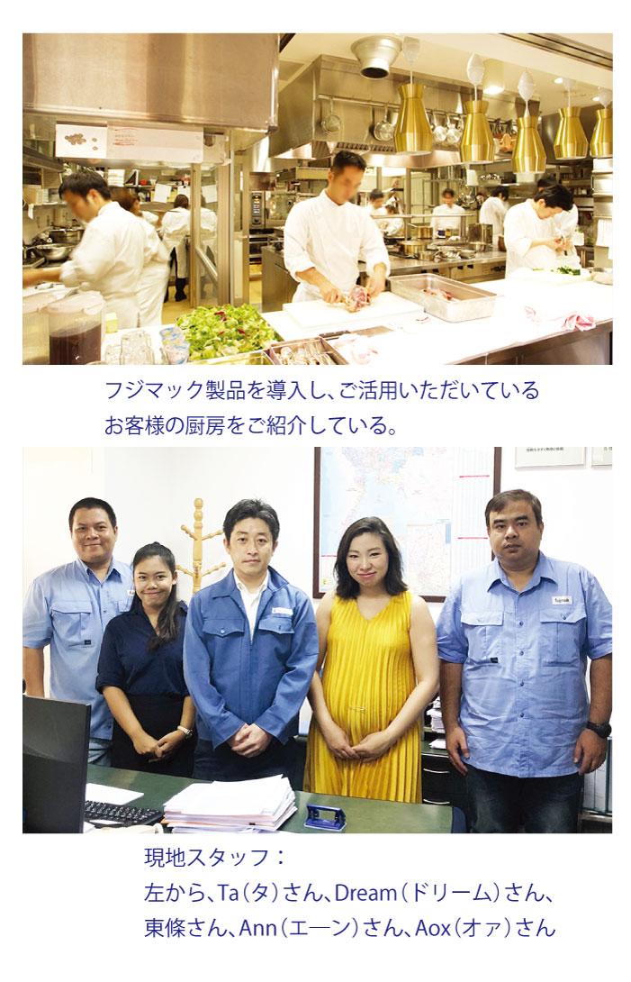 FUJIMAK(THAILAND)Co.,Ltd(業務用厨房機器製造・販売)