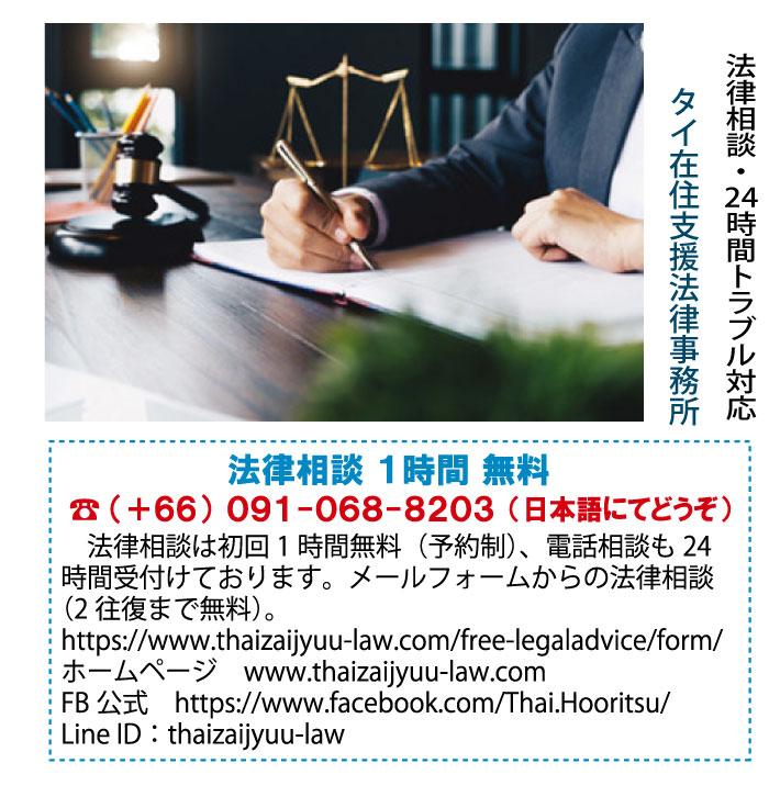法律相談・24時間トラブル対応、タイ在住支援法律事務所