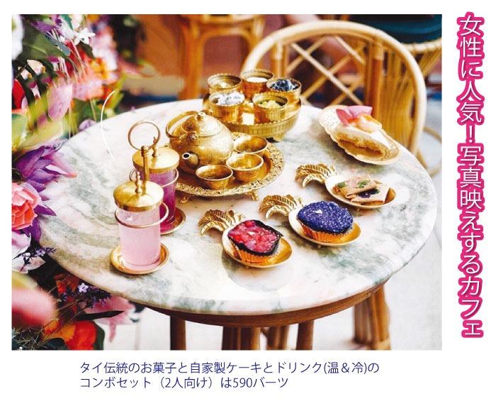 トンヨイカフェは女性に人気!写真映えするカフェ