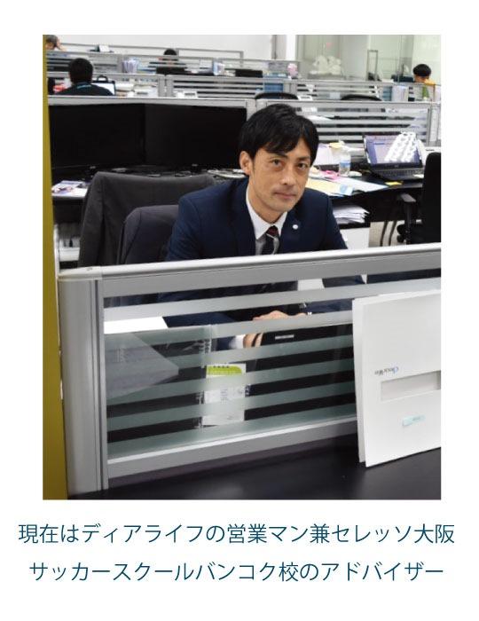 元Jリーガーの不動産営業マン 伊藤琢矢さん、家族でタイでの生活決める!