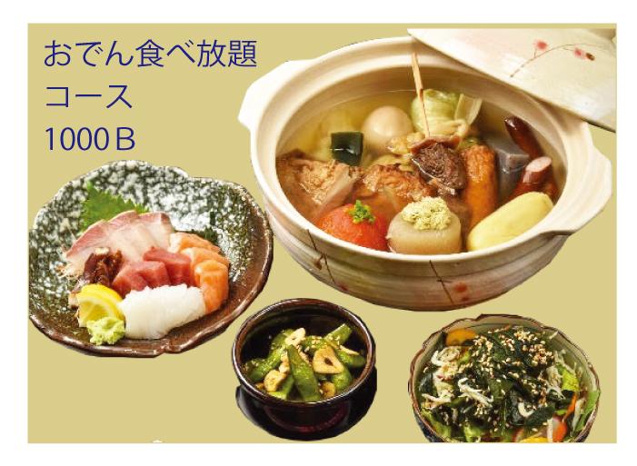 「割烹ひょうたん」は日本人寿司職人コース料理1000Bから