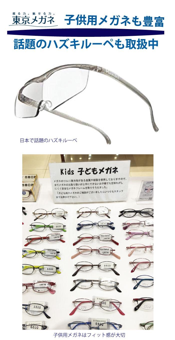 子供用メガネも豊富、話題のハズキルーペも取扱中