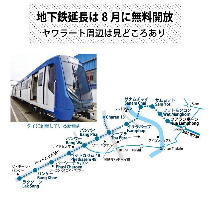地下鉄延長は8月に無料開放、ヤワラート周辺は見どころあり