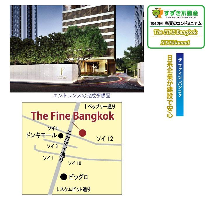 日系企業が建設で安心「ザ ファイン バンコク」