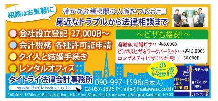 タイトライ法律会計事務所の広告