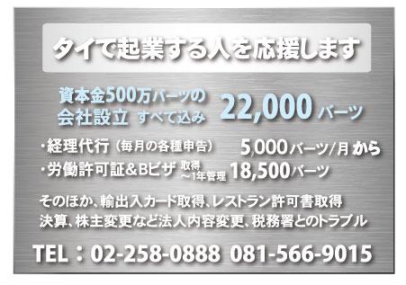 タイ自由ランド事業部の広告