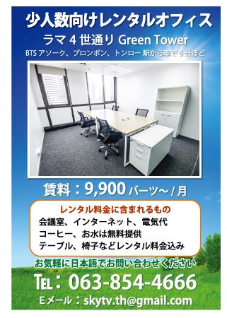 グリーンタワーの広告