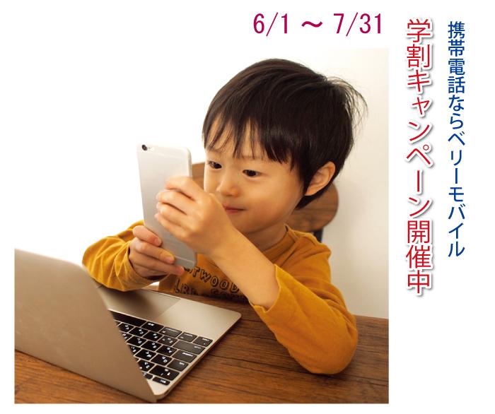 学割キャンペーン開催中、携帯電話のことならベリーモバイル